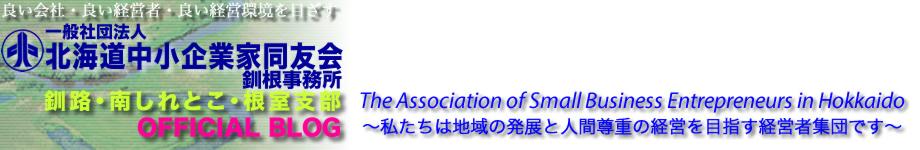 一般社団法人北海道中小企業家同友会釧根事務所